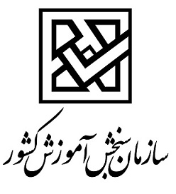 اطلاعیه سازمان سنجش آموزش کشور در باره تاریخ ثبتنام و شرکت در آزمون سراسری سال 1396