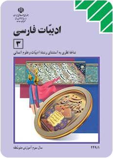 ادبیات فارسی 3- سوم ریاضی