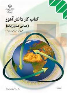 کتاب کار دانش آموز -سوم ریاضی