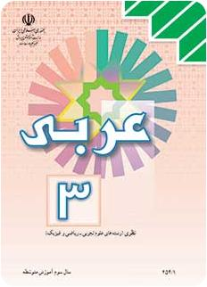 عربی3  _سوم علوم تجربی