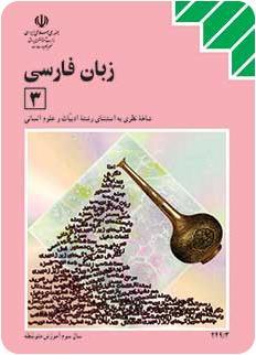 زبان فارسی 3_سوم  علوم تجربی