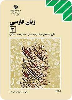 زبان فارسی  3_ سوم  علوم انسانی