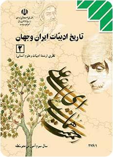 تاریخ ادبیات ایران و جهان (2)_ سوم  علوم انسانی