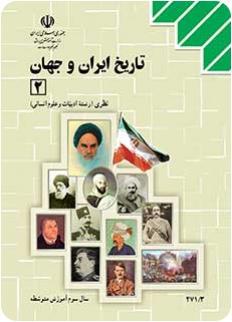 تاریخ ایران و جهان (2)_ سوم علوم انسانی