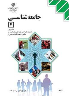 جامعه شناسی (2)_ سوم  علوم انسانی
