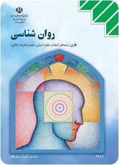 روانشناسی _ سوم علوم انسانی