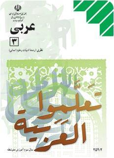 عربی (3) _ سوم  علوم انسانی