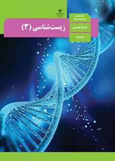 زیست شناسی_ دوازدهم علوم تجربی
