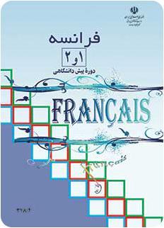 فرانسه_ پیش دانشگاهی  علوم تجربی