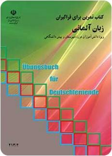 کتاب تمرین برای فراگیران زبان آلمانی_ پیش دانشگاهی  علوم تجربی