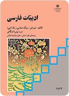 ادبیات فارسی _ پیش دانشگاهی علوم انسانی