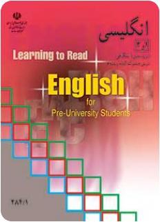 انگلیسی _ پیش دانشگاهی علوم انسانی