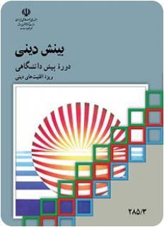 بینش دینی _ پیش دانشگاهی علوم انسانی