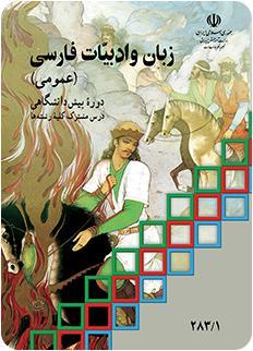 زبان و ادبیات فارسی_ پیش دانشگاهی علوم انسانی
