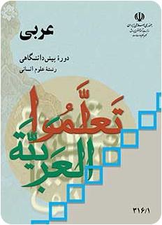 عربی_ پیش دانشگاهی علوم انسانی