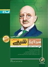سیر تا پیاز شیمی (1) پیش دانشگاهی علوم ریاضی