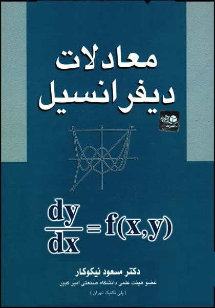 تدریس خصوصی معادلات دیفرانسیل