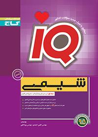 IQ شیمی (جلد اول)