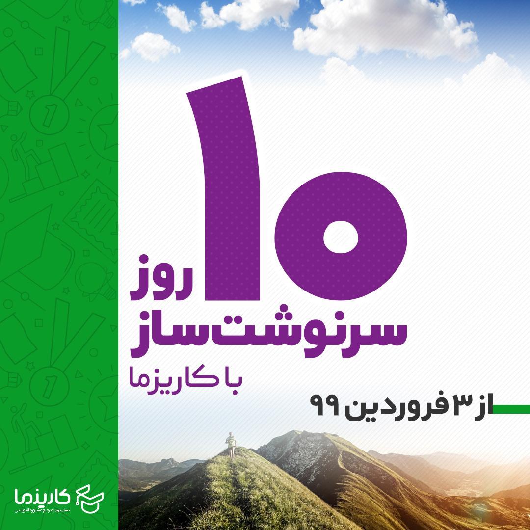 کاریزما  مجری برگزاری اردو مطالعاتی و جمع بندی ویژه کنکور ۹۹ (در ایام نوروز۹۹)