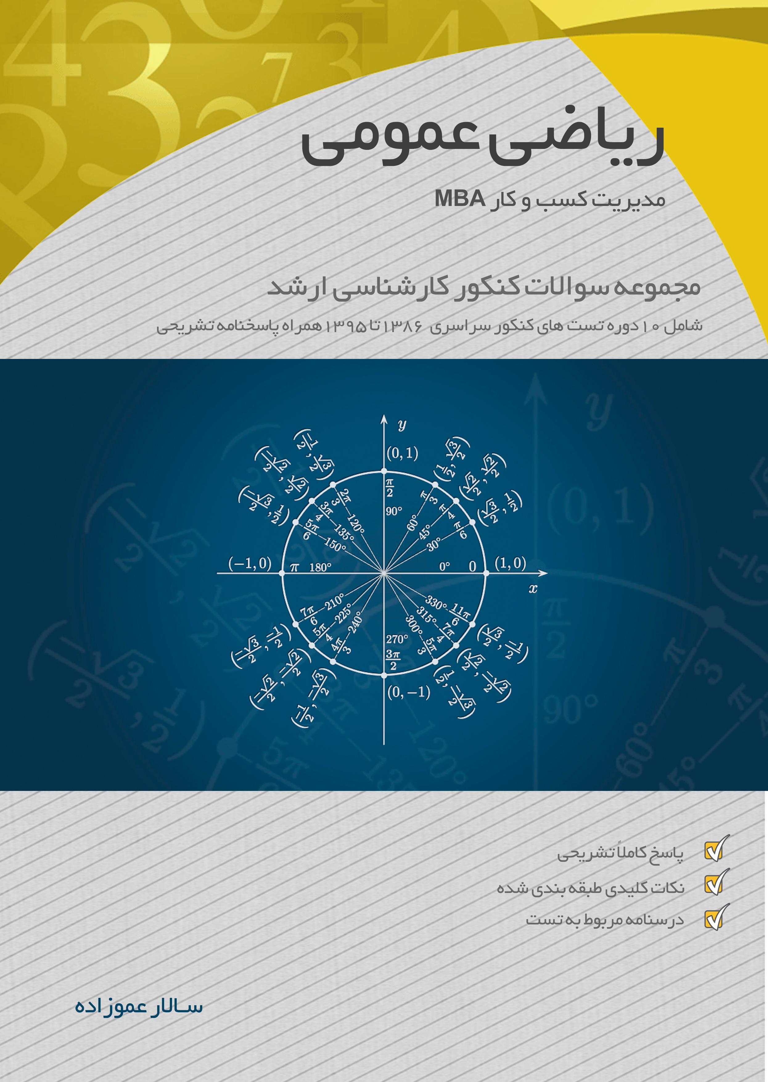 کنکور کارشناسی ارشدMBA _ ریاضی عمومی(1)