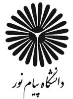 سقف مجاز انتخاب واحد در دانشگاه پیام نور