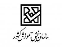 اطلاعیه سازمان سنجش آموزش کشور