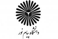 اعلام تقویم آموزشی کلیه مقاطع تحصیلی دانشگاه پیام نور در سال تحصیلی ۹۷_۱۳۹۶