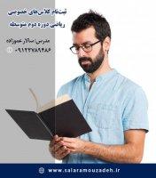 تدریس تابع مشتق توسط مهندس سالار عموزاده